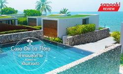 Casa De La Flora คำตอบสุดท้ายของความเป็นส่วนตัว ณ จังหวัดพังงา