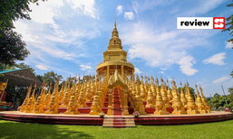 พระมหาเจดีย์ 500 ยอด วัดป่าสว่างบุญ อันซีนหนึ่งเดียวของเมืองไทยที่จังหวัดสระบุรี