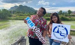 """Fun Village"" เที่ยวชุมชน  กระตุ้นไทยเที่ยวไทย สุดประทับใจ ของดีภาคกลาง"