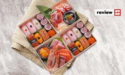 MAGURO - Home Box Set ส่งตรงความอร่อยกับเมนูสุดพรีเมียมถึงบ้านคุณ