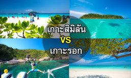 """เกาะรอก VS เกาะสิมิลัน ความงาม 2 ทางเลือก ของ """"สวรรค์แห่งทะเลอันดามัน"""""""