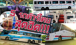 จัดเต็ม! 5 รถทัวร์ไทยสุดหรู บริการระดับเครื่องบิน!