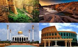 7 สิ่งมหัศจรรย์ของโลก ที่เมืองไทยก็มี!!