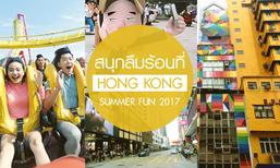 สนุกลืมร้อนที่ Hong Kong Summer Fun 2017
