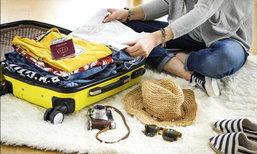 7 เคล็ดลับจัดกระเป๋าเดินทางให้ง่ายและประหยัดพื้นที่