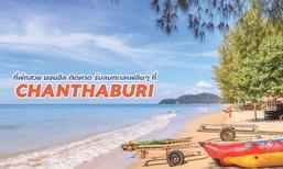 ที่พักสวย บรรยากาศสุดชิล ติดหาดเจ้าหลาว จ.จันทบุรี