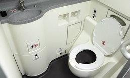 11 เรื่องต้องรู้ก่อนเข้าห้องน้ำบนเครื่องบิน สำหรับมือใหม่