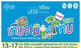 """""""เทศกาลเที่ยวเมืองไทย 2559"""" มหกรรมท่องเที่ยวใหญ่สุดแห่งปี"""