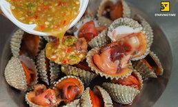 เจ๊ภา หอยแครงลวก สดใหม่ทุกวัน น้ำจิ้มทีเด็ด 3 รสชาติ