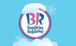 Baskin-Robbins จัดหนักเปิดไอศกรีมบุฟเฟต์ไม่อั้น! สวรรค์ของคนชอบไอศกรีม