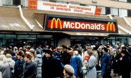 คอมมิวนิสต์ก็ชอบบิ๊กแม็ค : ย้อนดู MCDONALD'S ร้านแรกในรัสเซียที่มีจุดเริ่มต้นจากโอลิมปิก