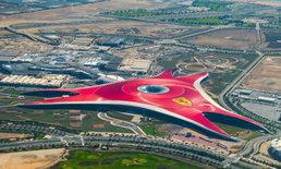 Ferrari World สวนสนุกเฟอร์รารี่ เวิลด์ เมืองอาบูดาบี