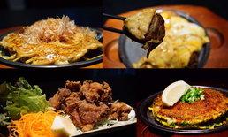 Botejyu (โบเทจู) ที่สุดของความอร่อยแท้ จากโอซาก้า กับ 4 เมนูใหม่ ที่คุณไม่ควรพลาด