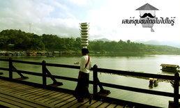 """เสน่ห์ชุมชนไทยไม่ไปไม่รู้ """"ชุมชนชาวมอญ ย้อนรอยพุทธธรรม สังขละบุรี """" จ.กาญจนบุรี"""