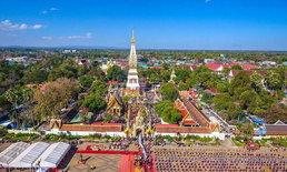 เที่ยวงานนมัสการพระธาตุพนม 4-12 กุมภาพันธ์ 2560