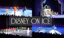 รีวิวพาลูกชาย 4 ขวบ แก่นเสี้ยวไปดู Disney On Ice 2017 The Wonderful World of Disney On Ice!