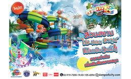 Si-Am Lagoon @ สวนสยาม เปิดแล้ววันนี้