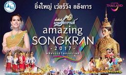 """""""เทศกาลเย็นทั่วหล้า มหาสงกรานต์ Amazing Songkran 2017"""""""