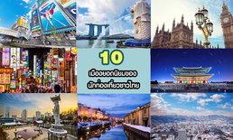 ญี่ปุ่นครองแชมป์!! 10 อันดับเมืองยอดนิยมของนักท่องเที่ยวไทย