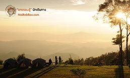 10 สถานที่ชมพระอาทิตย์ขึ้นที่สวยที่สุดในประเทศไทย!!