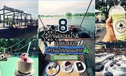 8 ร้านคาเฟ่ลอยน้ำ&ห้อยขาเท้าจุ่มน้ำติดธรรมชาติ ใครพลาดก็ไม่ได้