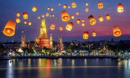 รวม 10 สถานที่จัดงานลอยกระทงน่าไป ในกรุงเทพ ประจำปี 2560