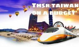 3 เทคนิคจองตั๋วรถไฟความเร็วสูงไต้หวันลดสูงสุด35%
