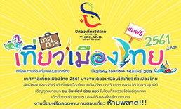 เริ่มขึ้นแล้ววันนี้ เทศกาลเที่ยวเมืองไทยครั้งที่ 38 ณ สวนลุมพินี 17 - 21 มกราคมนี้