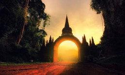 อุทยานธรรมเขานาในหลวง ดินแดนในฝันอันสงบสุข