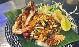 ชวนชิมผัดไทย100 ปี สยาม สูตรจากร้านอาหารระดับ Michelin Star