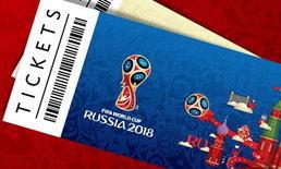 แบกเป้ไปดูบอลโลกที่รัสเซียแบบไม่ง้อทัวร์ (ตอนที่ 1)