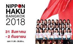 'NIPPON HAKU BANGKOK 2018' พร้อมแล้วจัดเต็มเพื่อคนรักญี่ปุ่น!
