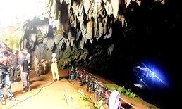 มีอะไรอยู่ในถ้ำหลวง-ขุนน้ำนางนอน?