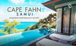 รีวิว Cape Fahn Samui รีสอร์ทเปิดใหม่บนเกาะส่วนตัว สวรรค์แห่งการพักผ่อนอย่างแท้จริง