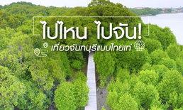 ไปไหน ไปจัน! เที่ยวจันทบุรีแบบไทยเท่ เดินป่า ปีนเขา เล่นน้ำตก ดูทะเลแหวก