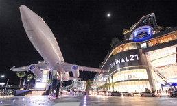 Terminal 21 Pattaya จุดเช็กอินแห่งใหม่ ที่รวมเอาแลนด์มาร์คจากทั่วโลกมาไว้ในที่เดียว!