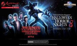 ฮัลโลวีนนี้ ตีตั๋วกับ Klook ไปหวีดสุดขีดในงาน Halloween Horror Nights 8 ด้วยกัน