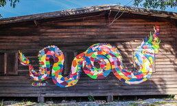 พิพิธภัณฑ์มีชีวิต และ Street Art บ้านขี้เหล็กใหญ่ Unseen แห่งใหม่ของบึงกาฬ