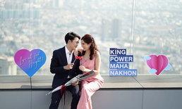 คิง เพาเวอร์ มหานคร ชวน 14 คู่รัก ฉลองเทศกาลแห่งความรัก บนจุดชมวิวที่สูงที่สุดในไทย