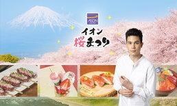 """เตรียมพบกับ """"AEON SAKURA MATSURI"""" เทศกาลชมดอกซากุระครั้งแรกในเมืองไทย!"""