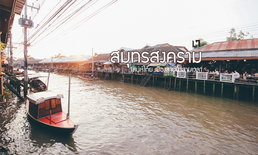 """""""สมุทรสงคราม เสน่ห์ไทย เมืองสายน้ำสามเวลา"""""""