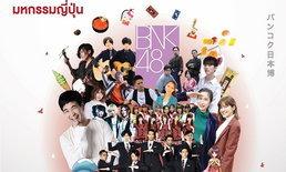 กลับมาอีกครั้ง! NIPPON HAKU BANGKOK 2019 งานมหกรรมเพื่อคนรักญี่ปุ่นที่ยิ่งใหญ่ที่สุดในประเทศไทย