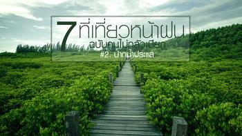 7 ที่เที่ยวหน้าฝน ฉบับคนไม่กลัวเปียก #2