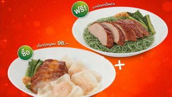 MK Restaurant ออกโปร ซื้อ 1 แถม 1 สุดคุ้ม!