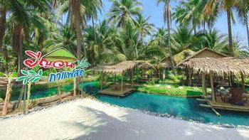 ยีญวน กลิ่นสวนไอดิน คาเฟ่กลางสวนมะพร้าว และร่องน้ำสีฟ้า บรรยากาศดีมาก