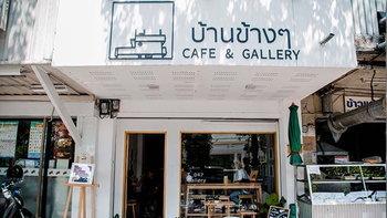 บ้านข้าง ๆ cafe & gallery : บ้านธรรมดา ๆ ที่เติมเต็มผู้คนด้วยท้องฟ้า
