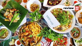 Thai Taste Hub Mahanakhon Cube ศูนย์รวมร้านอร่อยระดับตำนานของเมืองไทยในที่เดียว!