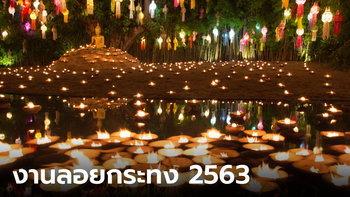 ลอยกระทง 2563 รวบรวมสถานที่จัดงานลอยกระทงทั่วไทย ใกล้ที่ไหนลอยที่นั่น