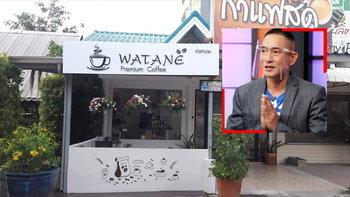 Watane Premium Coffee ร้านกาแฟของแพท พาวเวอร์แพท ชีวิตใหม่กับอาชีพใหม่ย่านราชพฤกษ์