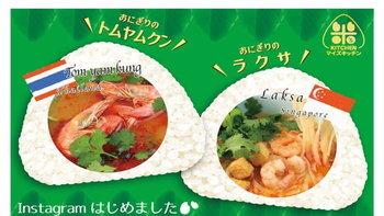 """มิติใหม่ของการทำข้าวปั้นกับ """"ข้าวปั้นต้มยำกุ้ง"""" จาก Mai's Kitchen"""
